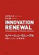 イノベーション・リニューアル 中国ベンチャーの革新性