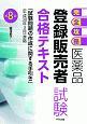 完全攻略 医薬品 登録販売者試験 合格テキスト<第8版> 「試験問題の作成に関する手引き」(平成30年3月)