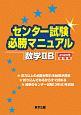 センター試験必勝マニュアル 数学2B 2020
