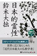 鈴木大拙『日本的霊性 MP3データCD』