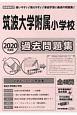 筑波大学附属小学校 過去問題集 2020 <首都圏版>27