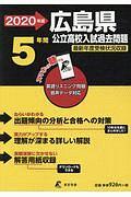 広島県公立高校入試過去問題 2020