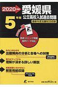 愛媛県公立高校入試過去問題 2020