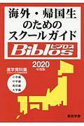 海外・帰国生のためのスクールガイド Biblos 2020