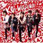 koi-wazurai(A)(DVD付)