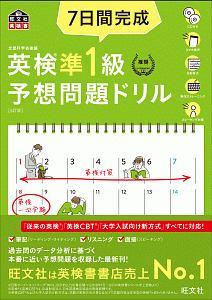 英検準1級 予想問題ドリル<5訂版> CD付