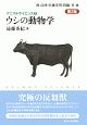 ウシの動物学<第2版> アニマルサイエンス2