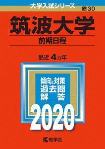 筑波大学 前期日程 2020 大学入試シリーズ30