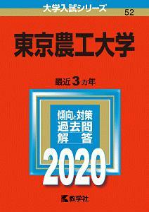 東京農工大学 2020 大学入試シリーズ52