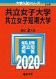 共立女子大学・共立女子短期大学 2020 大学入試シリーズ246