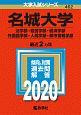 名城大学 法学部・経営学部・経済学部・外国語学部・人間学部・都市情報学部 2020 大学入試シリーズ462