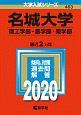 名城大学(理工学部・農学部・薬学部) 2020 大学入試シリーズ463