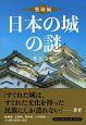 日本の城の謎 築城編