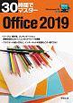 30時間でマスター Office2019 Windows10対応