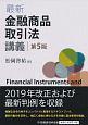 最新 金融商品取引法講義<第5版>