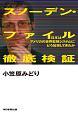 スノーデン・ファイル徹底検証 日本はアメリカの世界監視システムにどう加担してきた
