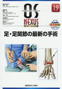 足・足関節の最新の手術 OS NEXUS19 電子版付き