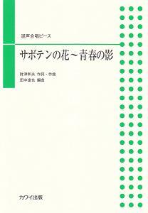 財津和夫『混声合唱ピース サボテンの花~青春の影』