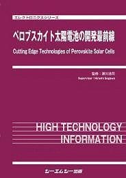ペロブスカイト太陽電池の開発最前線 エレクトロニクスシリーズ