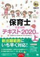 福祉教科書 保育士 完全合格テキスト(上) 2020
