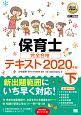 福祉教科書 保育士 完全合格テキスト(下) 2020