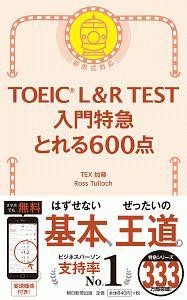 TOEIC L&R TEST 入門特急 とれる600点 TOEIC TEST 特急シリーズ
