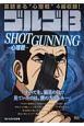 ゴルゴ13 SHOTGUNNING~心理戦~