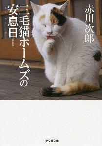 三毛猫ホームズの安息日<新装版>
