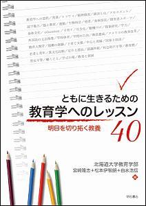 『ともに生きるための 教育学へのレッスン40』松本伊智朗