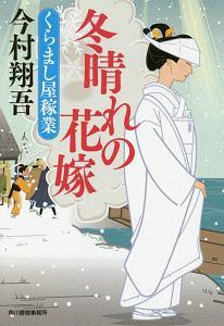 『冬晴れの花嫁 くらまし屋稼業』今村翔吾
