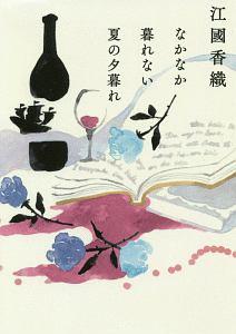 江國香織『なかなか暮れない夏の夕暮れ』