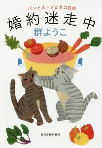 『婚約迷走中 パンとスープとネコ日和』群ようこ