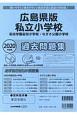 私立小学校過去問題集<広島県版> 安田学園安田小学校・なぎさ公園小学校 2020