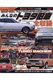 みんなの トヨタ旧車 G-WORKSアーカイブシリーズ4