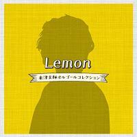 オルゴール Lemon ~米津玄師コレクション