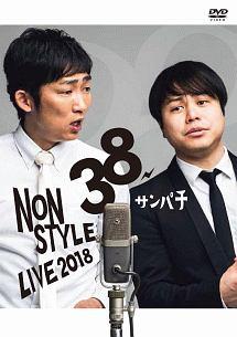 NON STYLE LIVE 38サンパチ