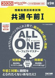 ALL IN ONE パーフェクトマスター 共通午前1 2020 情報処理技術者試験