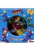 ミッキーマウスとロードレーサーズ ディズニーはじめてのパズルブック