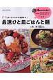「いま」作りたいものが全部ある! 最速ひと皿ごはんと麺 ご飯、麺151品。