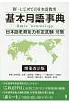 新・はじめての日本語教育 基本用語辞典<増補改訂版>