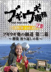 上杉周大『ブギウギ専務 DVD vol.10「ブギウギ奥の細道 第二幕」下巻』