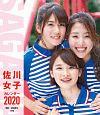 佐川女子カレンダー 2020