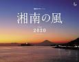 湘南の風カレンダー 壁掛け 2020
