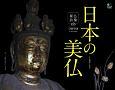 仏像探訪 日本の美仏カレンダー 壁掛け 2020
