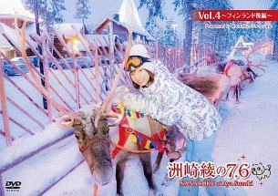 洲崎綾『洲崎綾の7.6 Vol.4 ~フィンランド後編~』