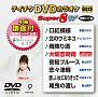 テイチクDVDカラオケ スーパー8 W Vol.9