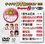 テイチクDVDカラオケ スーパー8 W Vol.10