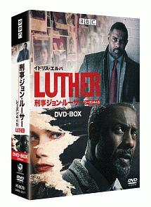 イドリス・エルバ『LUTHER/刑事ジョン・ルーサー4&5セット』