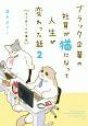 ブラック企業の社員が猫になって人生が変わった話 モフ田くんの場合 (2)