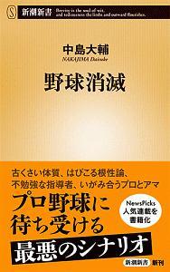 中島大輔『野球消滅』